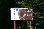 鹿島槍スキー場看板.JPG