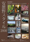 2008poster.jpg
