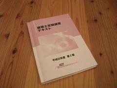 2010.12.12.建築士講習.JPG